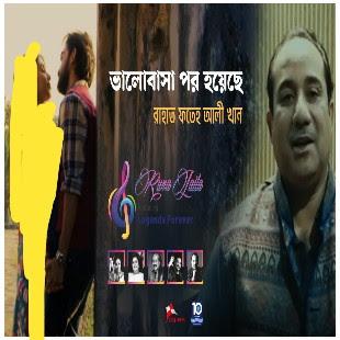 Bhalobasha Amar Por Hoyeche Song Lyrics (ভালোবাসা আমার পর হয়েছে) Rahat Fateh Ali Khan