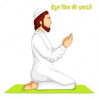 ईदुल फ़ित्र की इबादतें (Eid Ul Fitr Ki Ibadaten)
