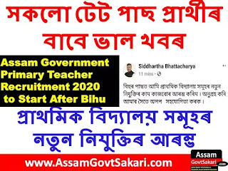 Assam Govt Primary Teacher Recruitment 2020