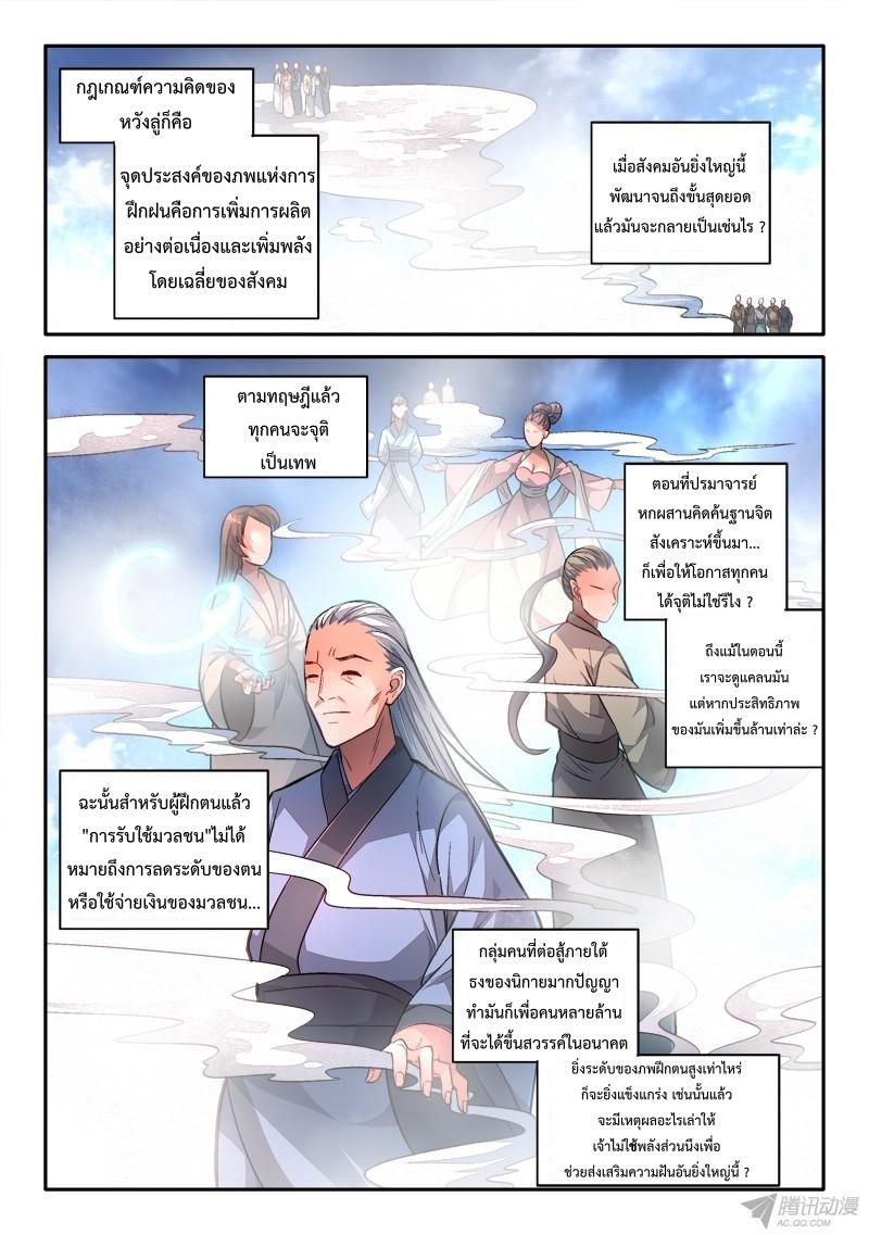 อ่านการ์ตูน Spirit Blade Mountain 153 ภาพที่ 5