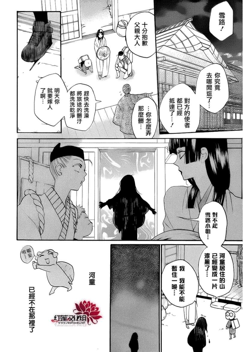 元氣少女緣結神: 090話 - 第25页