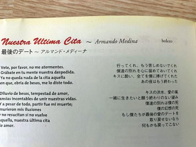 イブライム・フェレール / Nuestra Ultima Cita