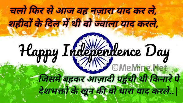Independence Day shayari images 2019 ( Best Independence day shayari images)