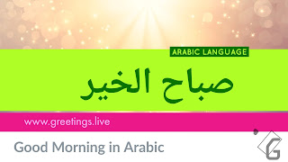 Morning greetings  in Arabic Language  Sparkling green pink and white combination bg