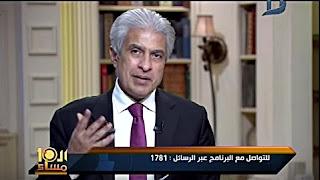 برنامج العاشرة مساء حلقة السبت 30-12-2017 لـ وائل الإبراشى