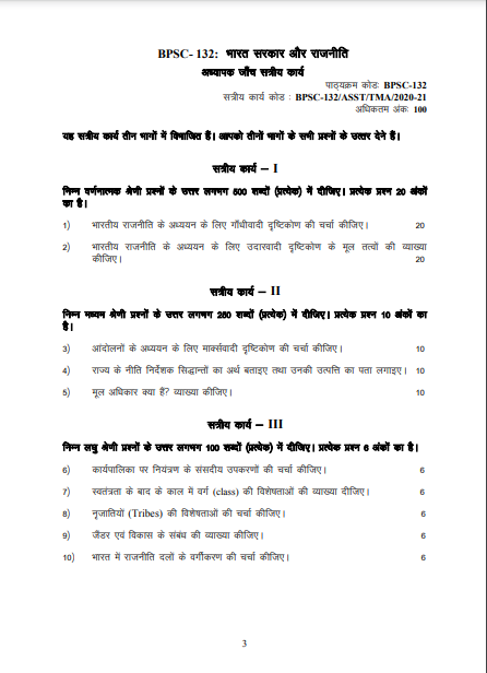 BPSC 132 Solved Assignment 2020-21 in Hindi Medium;  ignou ba solved assignment in hm