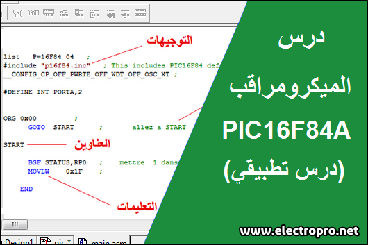 درس تطبيقي الميكرومراقب PIC16F84A