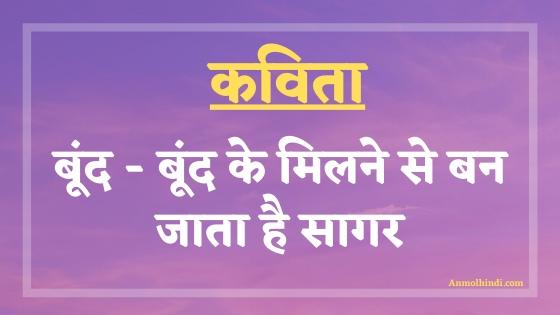 हिंदी कवित— बूंद बूंद के मिलने से   Hindi Poem- Boond Boond Ke Milne Se