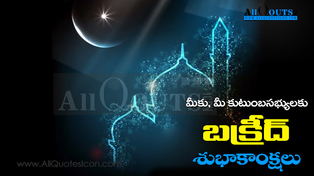 Ganesh Chaturthi widely celebrated in Andhrapradesh, Karnataka,Bakrid Quotes in Telugu Greetings in Telugu,Bakrid TeluguQuotations and Celebrations Maharashtra in India. On this Bakrid Wishes in Teluguand Images, Gajanan Chaturthi 2015 occasion, we have collected Amazing collection of Lord Ganesh Chaturthi TeluguSMS,Bakrid text messages in English,Bakrid greetings in English,Bakrid wishes in English,Bakrid sayings in Teluguand more. You can send it to your parents, Bakrid Greetings for friends wishes in English, Bakrid Greetings for family,Bakrid Greetings for sons,Bakrid Greetings for elatives,Bakrid Greetings for Boss,Bakrid Greetings for neighbors,Bakrid Greetings for client or any one, happy Bakrid Englishpics, happy Bakrid Teluguimages, happy friendship day Englishcards, happy Bakrid Telugugreetings,Happy Ganesh Chaturthi 2015 Quotes, SMS, Messages,Bakrid Greetings for Facebook Status, Bakrid  Stuti,Bakrid  Aarti,Bakrid  Bhajans,Bakrid Songs,Bakrid  Shayari, Bakrid Wishes,Bakrid  Sayings,Bakrid  Slogans, Facebook Timeline Cover, Bakrid Vrat Vidhan,Bakrid Ujjain, Bakrid HD Wallpaper,Bakrid Greeting Cards, Bakrid Pictures,Bakrid  Photos,Bakrid Images, Ganesh Visarjan 2015 Live Streaming,Bakrid Date Time,Bakrid Mantra, Happy Bakrid Quotes,Bakrid Quotations in Telugu.