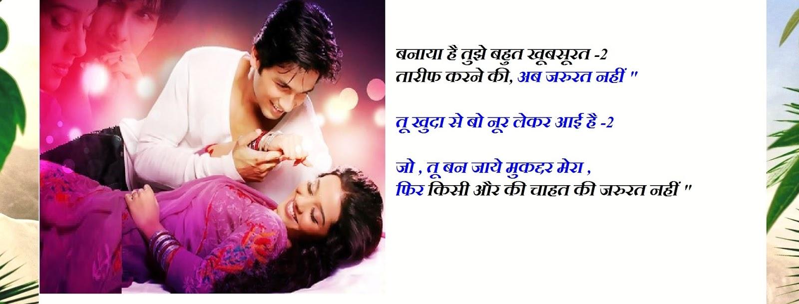 love status, romantic status, romantic shayari hindi, romantic shayari hindi mai, romantic shayari for boyfriend, 2 line romantic shayari in hindi, whatsapp status video romantic, whatsapp status video download, romantic shayari on love in hindi, बनाया है तुझे बहुत खूबसूरत-2 तारीफ करने की-अब जरुरत नहीं-तू खुदा से बो नूर लेकर आई है-2 जो-तू बन जाये मुकद्दर मेरा-फिर किसी और की चाहत की जरुरत नहीं