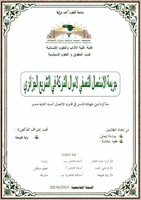 مذكرة ماستر: جريمة الاستعمال التعسفي لأموال الشركة في التشريع الجزائري PDF