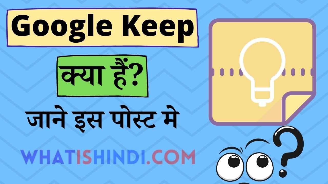 गूगल कीप क्या हैं?   Google Keep Kya Hain   Google Keep in Hindi