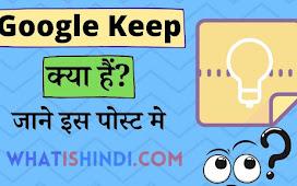 गूगल कीप क्या हैं? | Google Keep Kya Hain? | Google Keep in Hindi