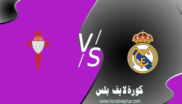 مشاهدة مباراة ريال مدريد وسيلتا فيغو بث مباشر اليوم كورة لايف 20-03-2021 في الدوري الاسباني