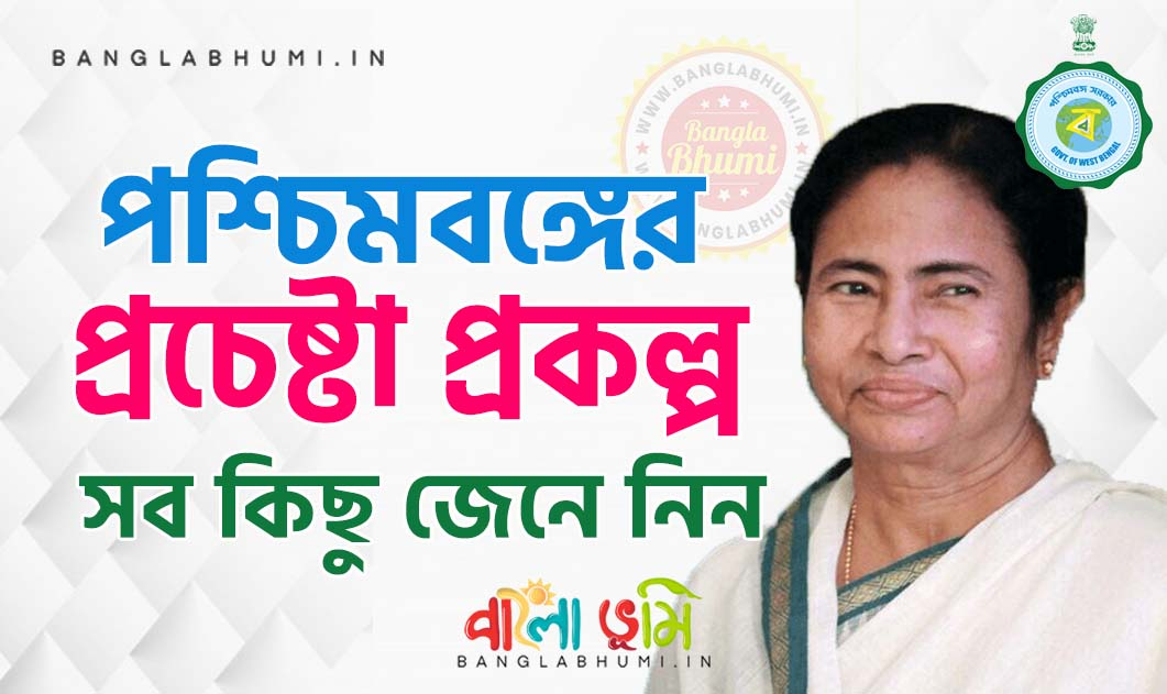 How to Apply Prochesta Scheme West Bengal? Know Documents & Eligibility