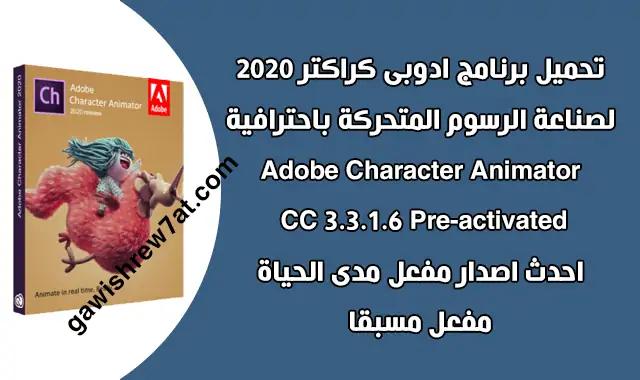 تحميل وتفعيل برنامج Adobe Character Animator CC 3.3.1.6 Pre-activated مفعل مدى الحياة.