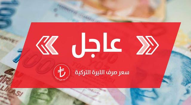أسعار العملات في تركيا اليوم