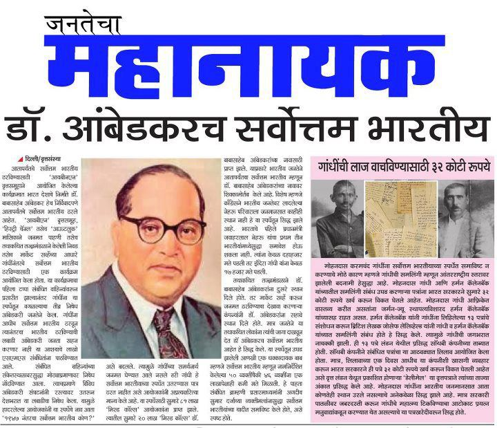 Essay on dr babasaheb ambedkar in marathi