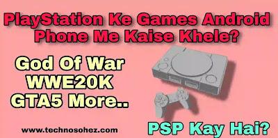 PlayStation ke Games Phone me kaise khele ?PSP kay hai?