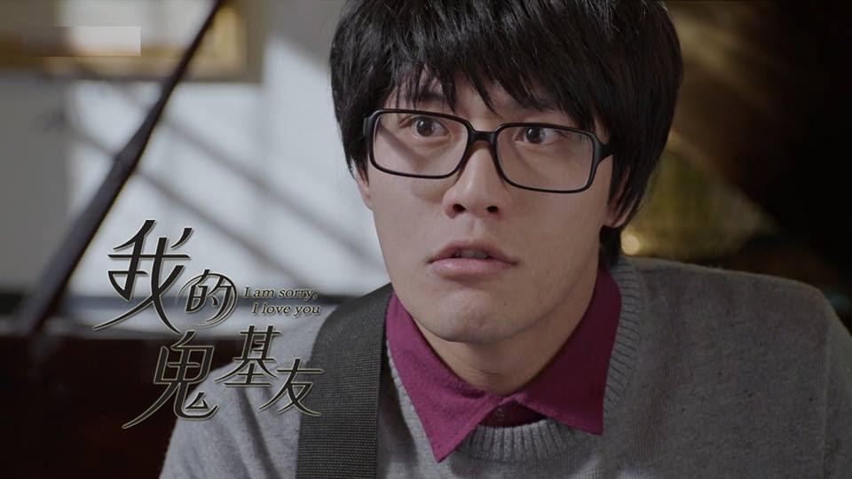 我的鬼基友 / I Am Sorry, I Love You - 電視劇資訊網TvDramaDataTriG