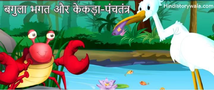 बगुला भगत और केकड़ा - पंचतंत्र | The Crane And The Crab in Hindi