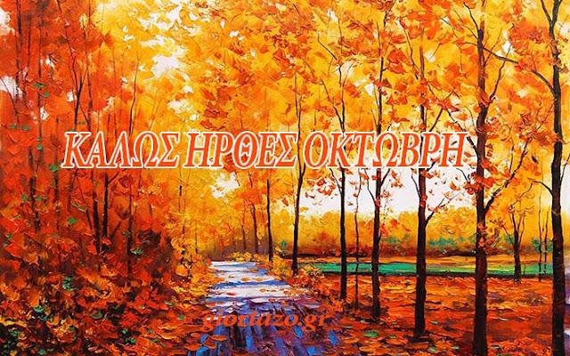 Καλώς Ήρθες Οκτώβρη