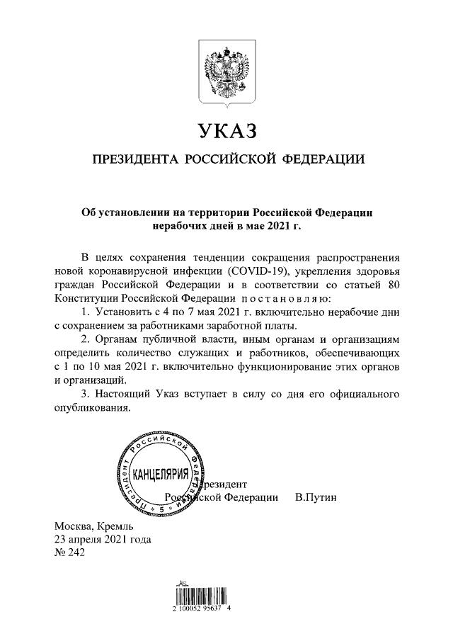 Путин объявил майские праздниками выходными - Нерабочими будут дни с 01 по 10 мая 2021 года -  Текст указа Президента РФ № 242 от 23.04.2021