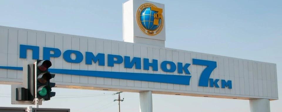 Міноборони відсудило за місце на одеському ринку
