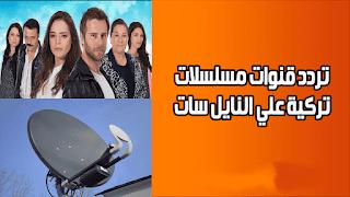تردد قنوات مسلسلات تركية مدبلجة 2020
