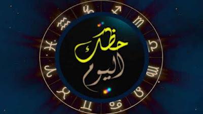 أبراج اليوم الأحد 23-2-2020 Abraj | حظك اليوم الأحد 23/2/2020 | توقعات الأبراج الأحد 23 شباط | الحظ 23 فبراير 2020
