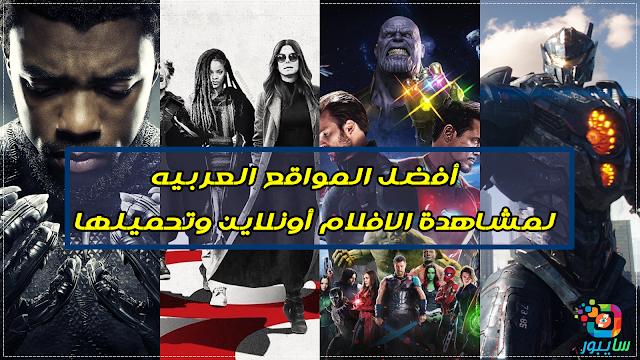 أفضل المواقع العربيه لمشاهدة الافلام أونلاين وتحميلها