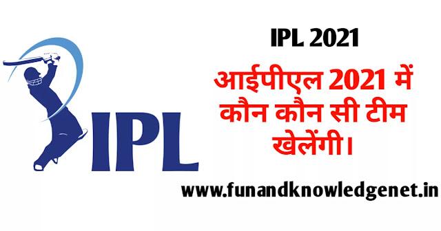 IPL 2021 Ki Team