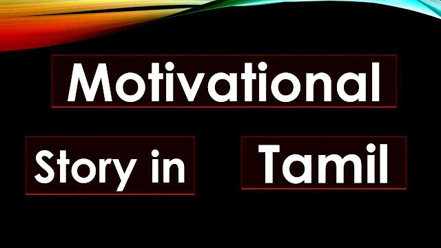 Motivational Stories In Tamil, Motivational Story In Tamil, Motivational Success Stories In Tamil, Motivational Stories In Tamil Language, Inspirational Stories In Tamil For Students, Tamil Motivational Quotes