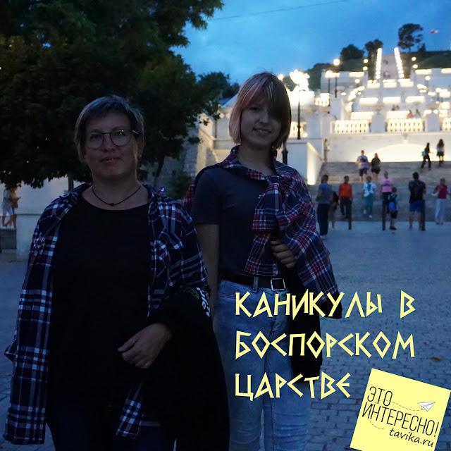 Каникулы в Боспорском царстве