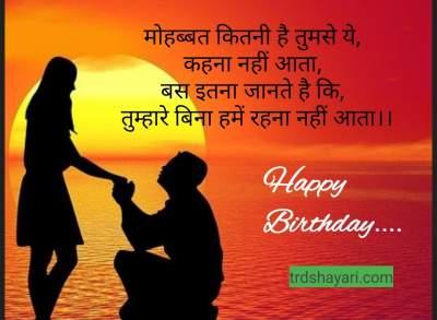 gf birthday wishes in hindi
