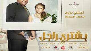 """عرض فيلم """"بشتري راجل"""" للمرة الأولى وحصريا على قناة """"ON E"""" في عيد الفطر"""