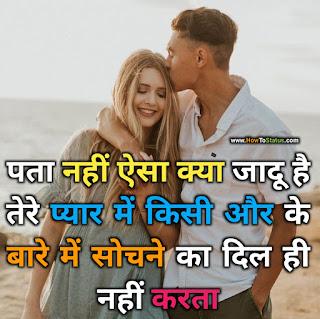 Hindi Love Status 2021