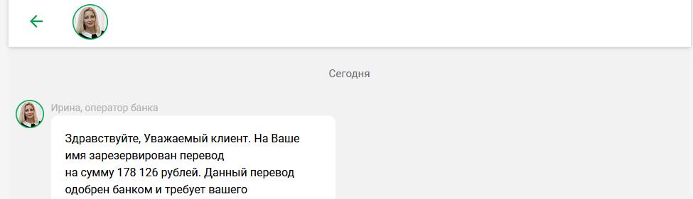 Сообщение от банка bank-manager.xyz Отзывы, мошенники!