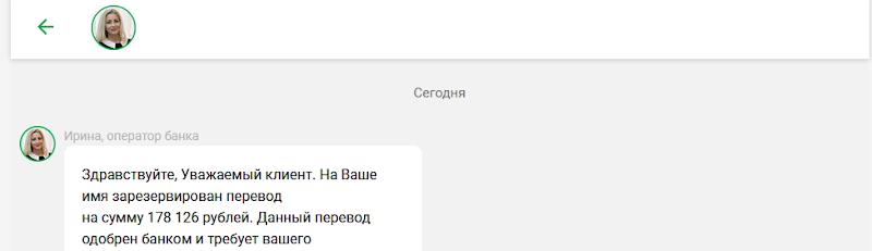 Сообщение от банка bank-messages.xyz Отзывы, мошенники!