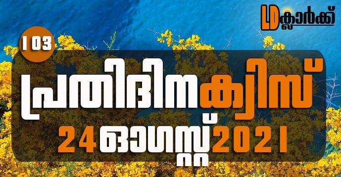 Kerala PSC | 24Aug 2021 | Online LD Clerk Exam Preparation - Quiz-103