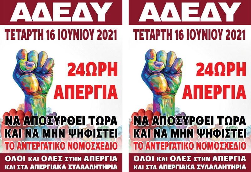 Κάλεσμα της ΑΔΕΔΥ Έβρου για συμμετοχή στην 24ωρη Απεργία της Τετάρτης 16 Ιουνίου