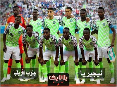مشاهدة مباراة نيجيريا وجنوب افريقيا