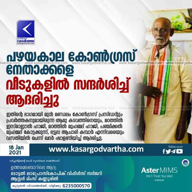 Kerala, Kasaragod, News, Chowki, Congress Leaders, Honored, Former Congress leaders were honored by visiting their homes.
