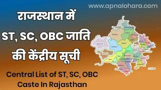 ST Caste list in Rajasthan, SC caste list in Rajasthan, OBC caste list in Rajasthan