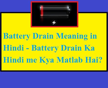 Battery Drain Meaning in Hindi - Battery Drain Ka Hindi me Kya Matlab Hai?
