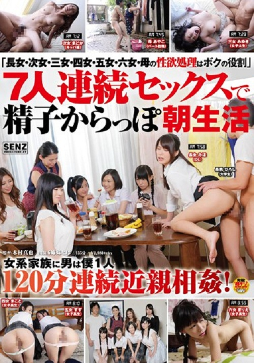 WATCH Perverted Japanese Family ONLINE Freezone-pelisonline