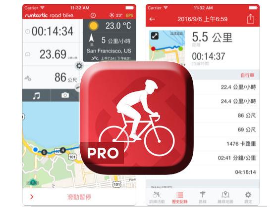 Runtastic 專業版公路單車: 完整紀錄騎乘活動