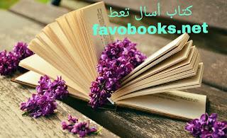 تحميل كتاب اسال تعط www.favobooks.net