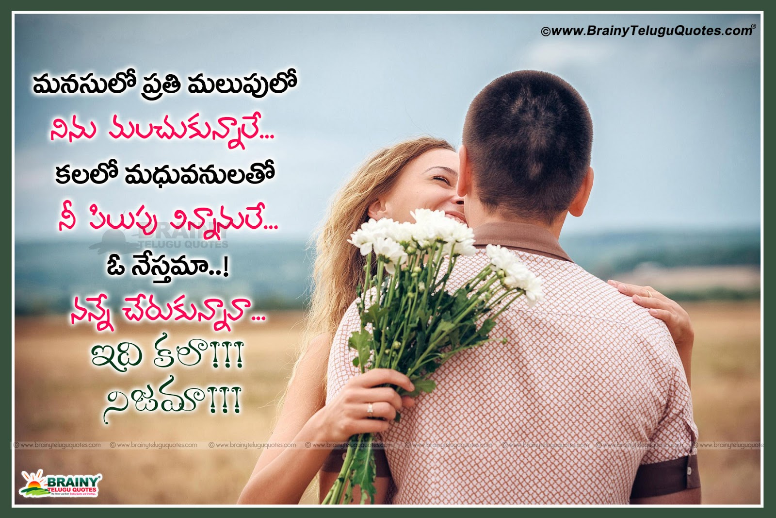 Prema Kavithalu With Hd Wallpapers Romantic Love Quotes Sayings In Love
