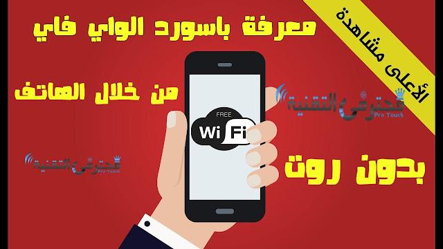 معرفة رمز الشبكة الواي فاي من خلال الهاتف فقط بدون روت عن طريق برنامج واي فاي باسورد وايضا عن طريق طرق اخرى لمعرفة رمز الشبكة بكل سهولة